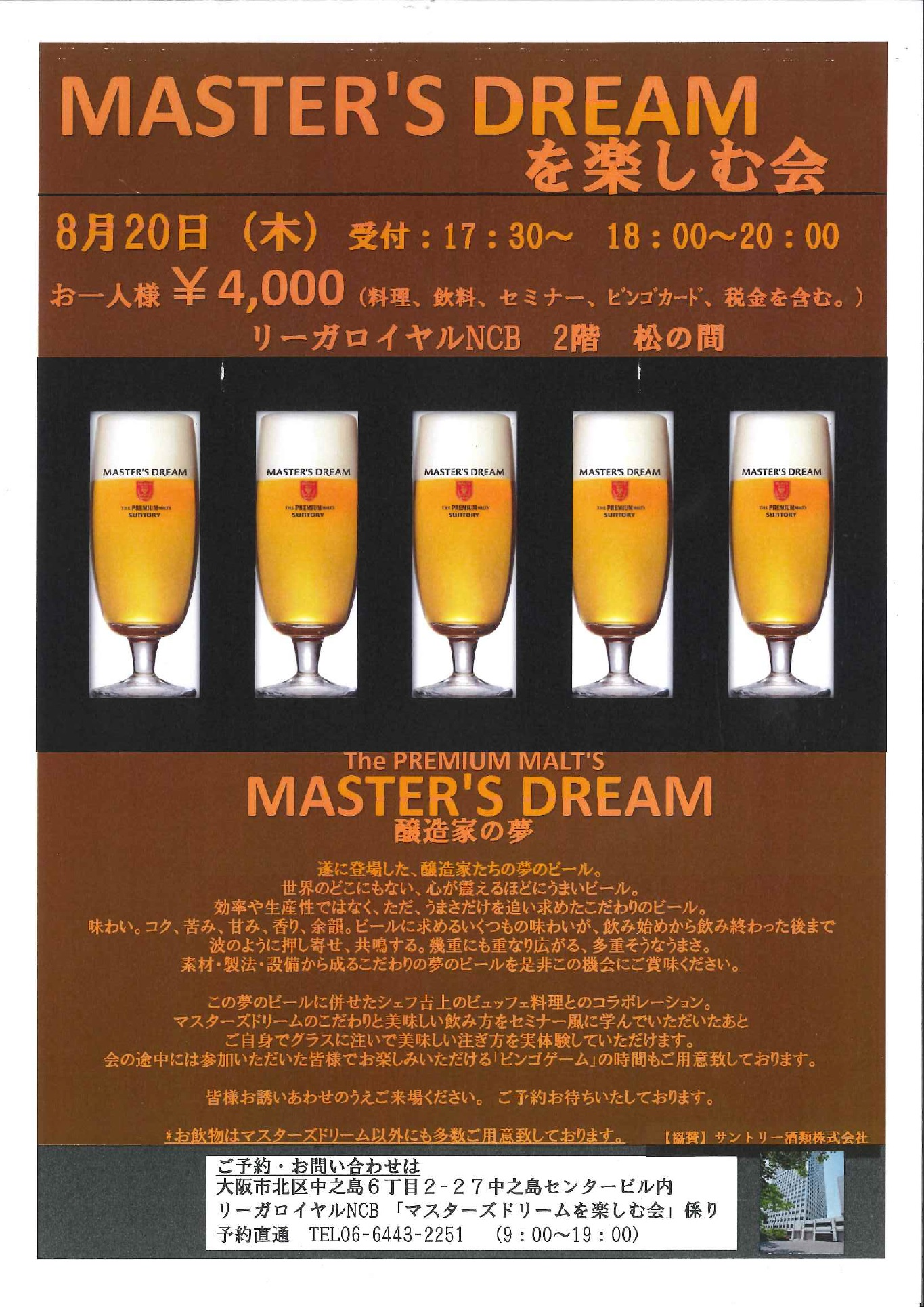 「The Premium Malt's  Master's  Dream」を楽しむ会